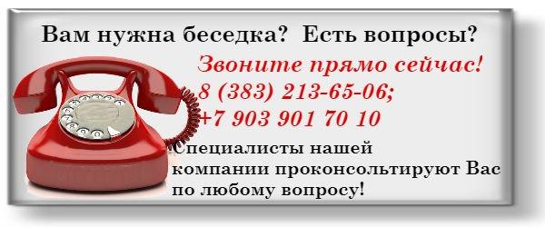По вопросам заказа беседок звоните по тел